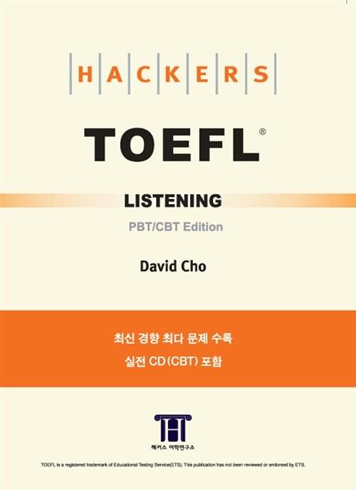 [중고] Hackers TOEFL Listening (해커스 토플 리스닝) (CBT) (책 + 실전 CD 1장)