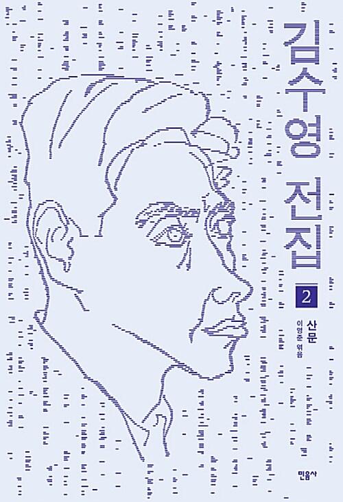김수영 전집 2