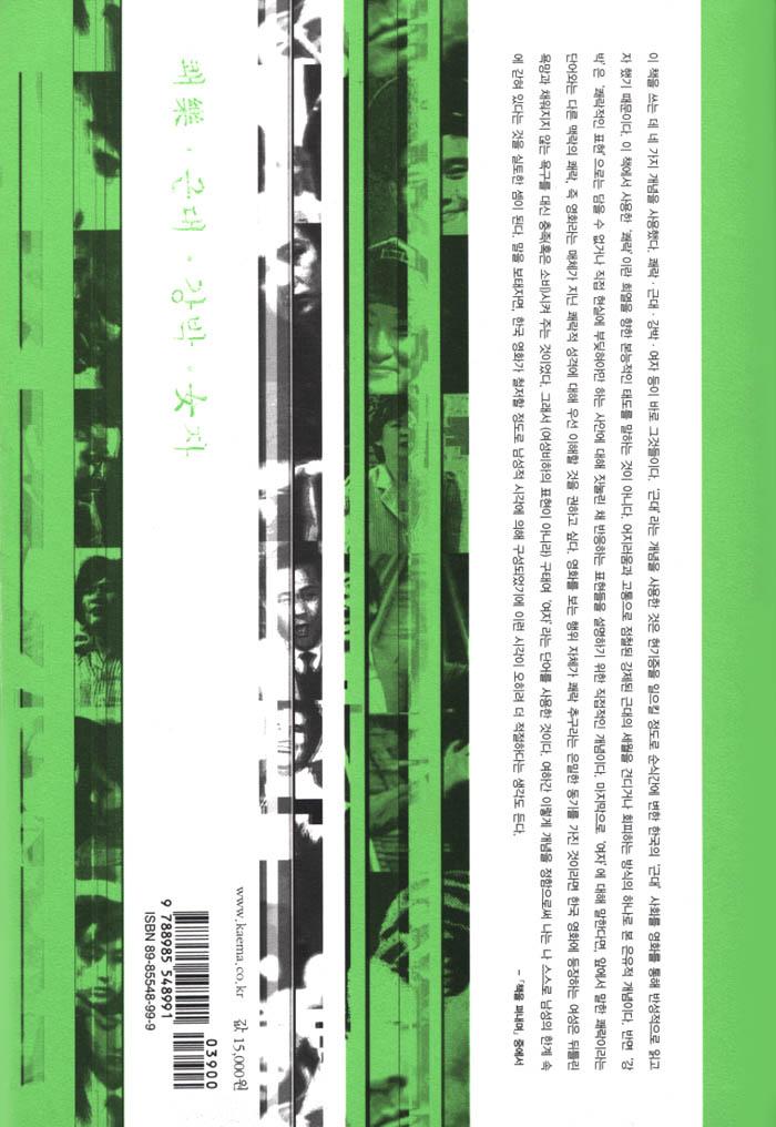(영화로 읽는) 한국 사회문화사 : 악몽의 근대, 미몽의 영화