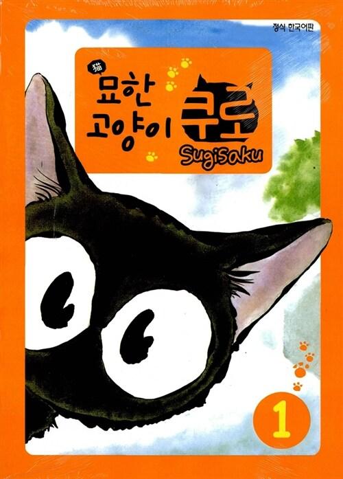 묘한 고양이 쿠로 1
