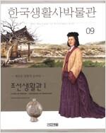 한국생활사박물관 9