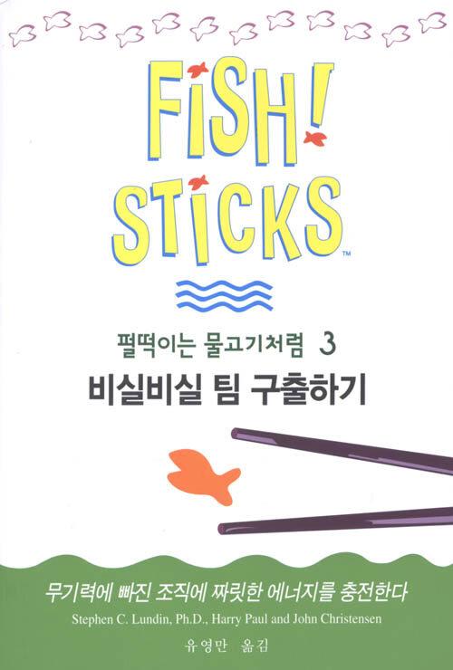 펄떡이는 물고기처럼 . 3 : 비실비실 팀 구출하기