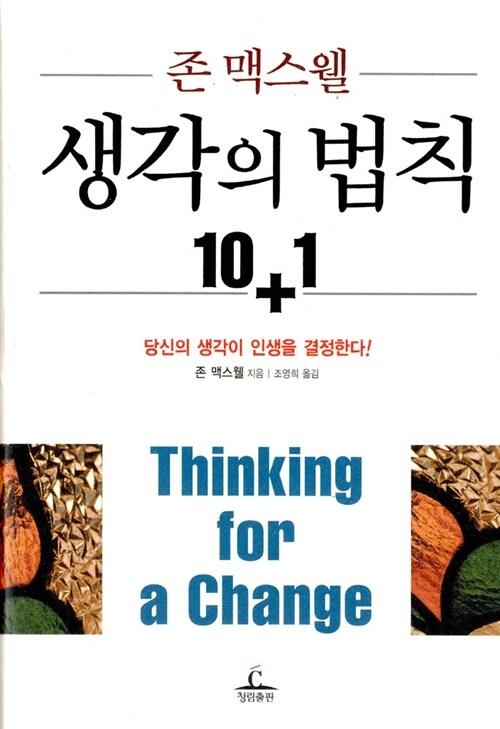 생각의 법칙 10+1