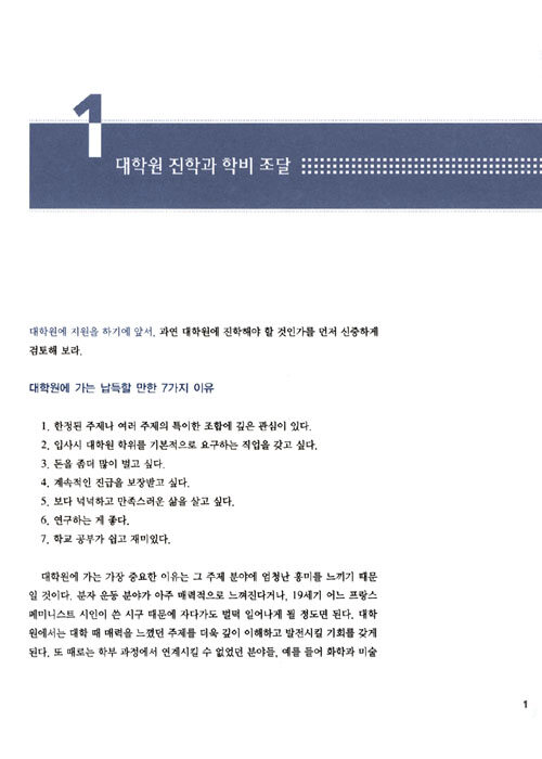 미국 대학원 입학, 에세이와 추천서에 달려 있다!!