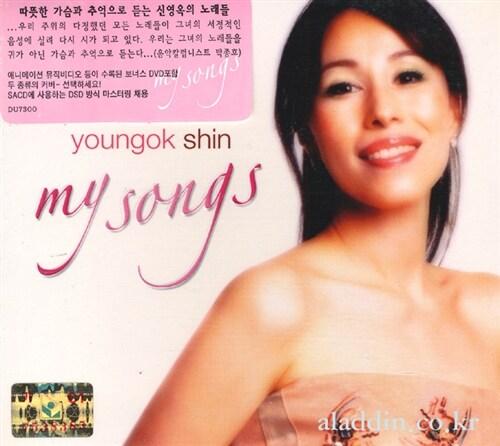 [중고] 신영옥 - My Songs