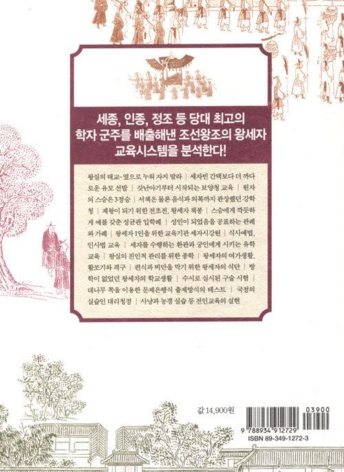 조선의 왕세자 교육