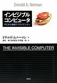 インビジブルコンピュ-タ―PCから情報アプライアンスへ (改題新裝版, 單行本)
