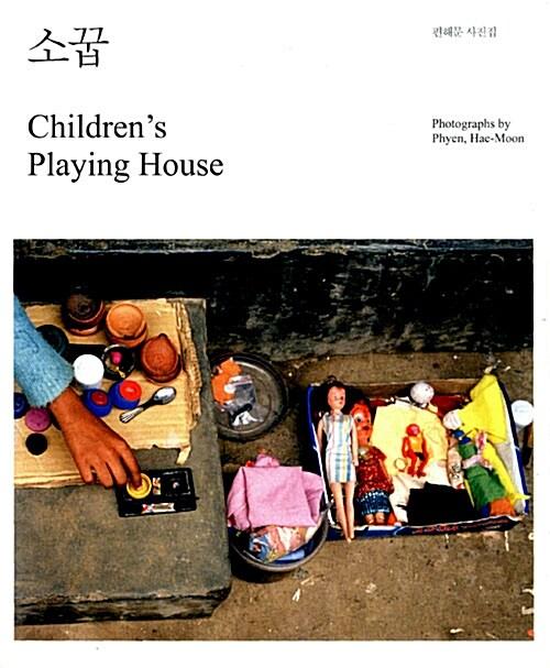 소꿉 Childrens Playing House