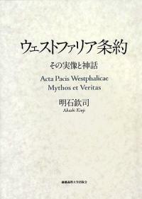 ウェストファリア條約 : その實像と神話