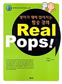Real Pops! (Paperback)
