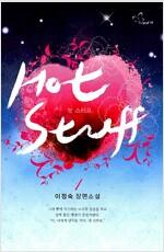 [중고] Hot Stuff 핫 스터프 1