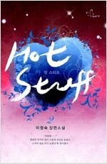 [중고] Hot Stuff 핫 스터프 2