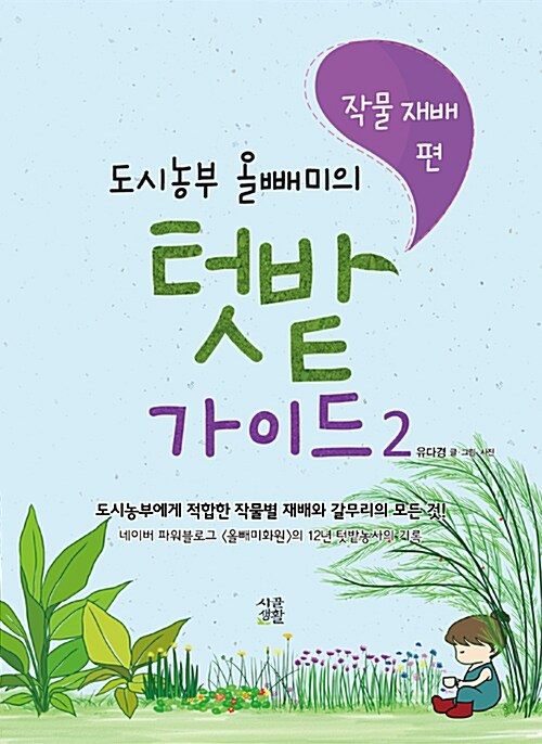 도시농부 올빼미의 텃밭 가이드 2 : 작물 재배 편