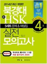 북경대 新HSK 실전 모의고사 4급 (5세트 문제 + 해설집 + 필수단어장 + MP3 CD 1장)