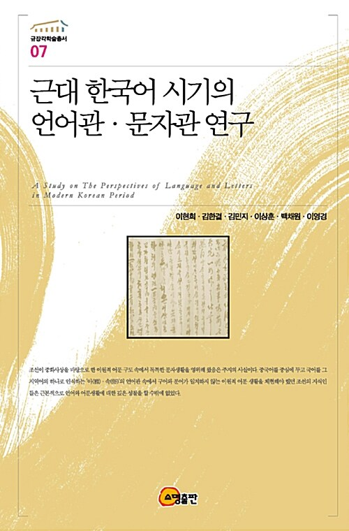 근대 한국어 시기의 언어관.문자관 연구