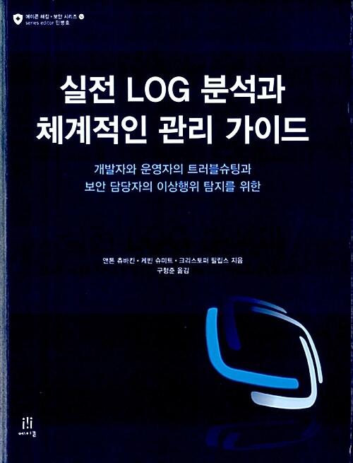 실전 LOG 분석과 체계적인 관리 가이드