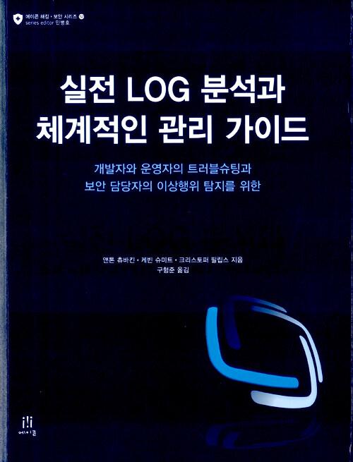 실전 LOG 분석과 체계적인 관리 가이드 : 개발자와 운영자의 트러블슈팅과 보안 담당자의 이상행위 탐지를 위한