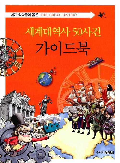 세계대역사 50사건 가이드북
