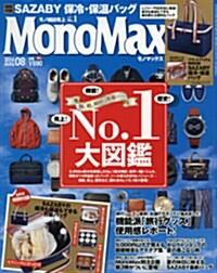 Mono Max (モノ·マックス) 2014年 08月號 [雜誌] (月刊, 雜誌)