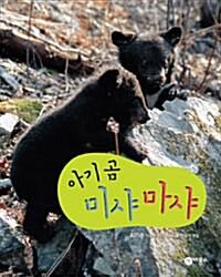 아기 곰 미샤마샤