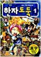 [중고] 코믹 메이플 스토리 한자도둑 1