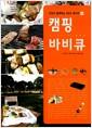 [중고] 캠핑 바비큐