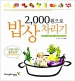 [중고] 2,000원으로 밥상차리기