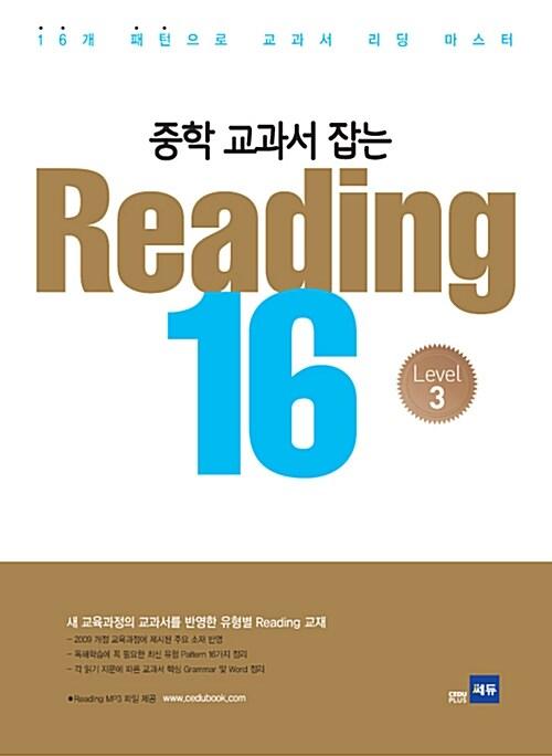 중학 교과서 잡는 Reading 16 Level 3