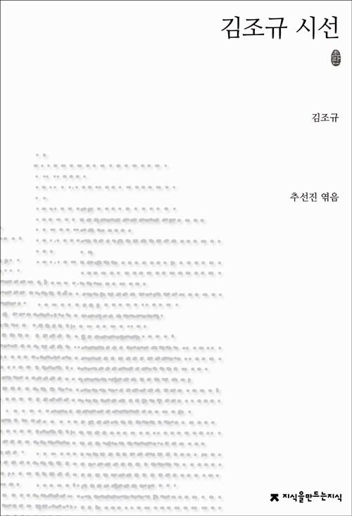 김조규 시선