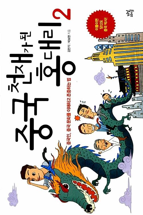 중국 천재가 된 홍 대리 2