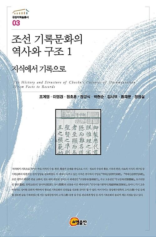 조선 기록문화의 역사와 구조 1