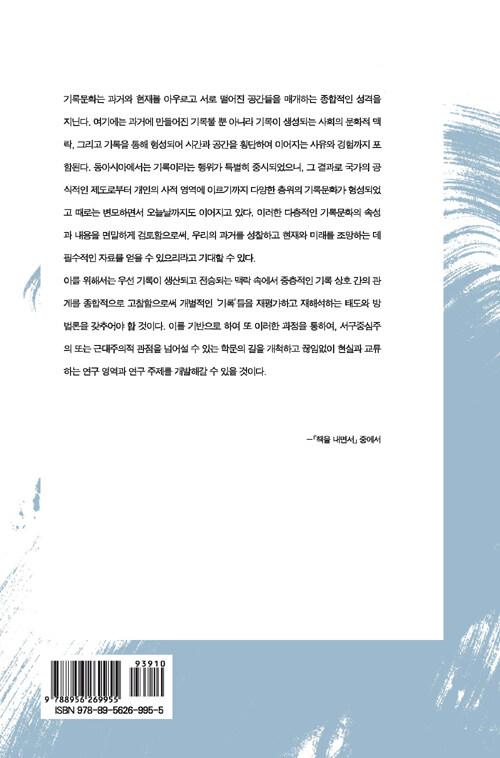 조선 기록문화의 역사와 구조