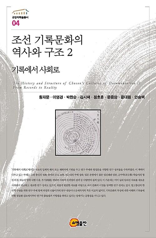 조선 기록문화의 역사와 구조 2
