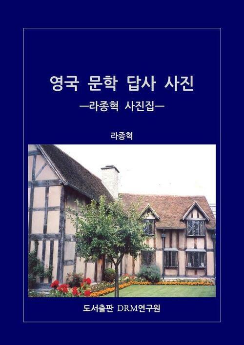 영국 문학 답사 사진 - 라종혁 사진집