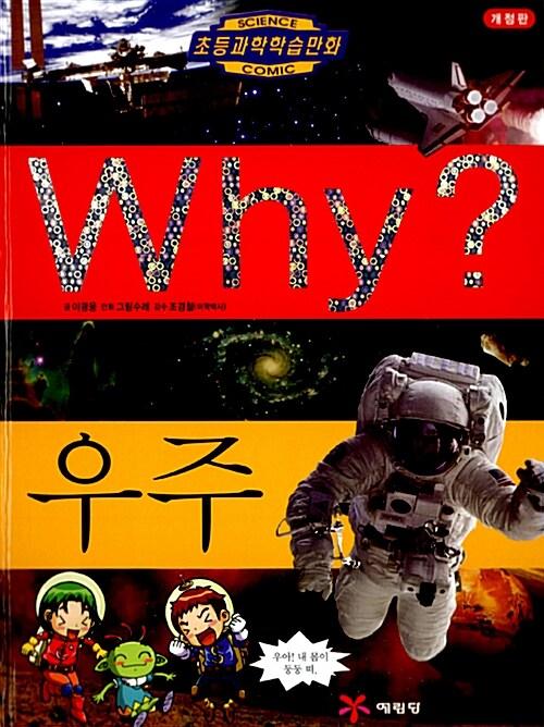 Why? 초등과학학습만화 1~30권 A세트 - 전30권