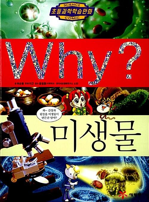 Why? 초등과학학습만화 31~56권 B세트 - 전26권
