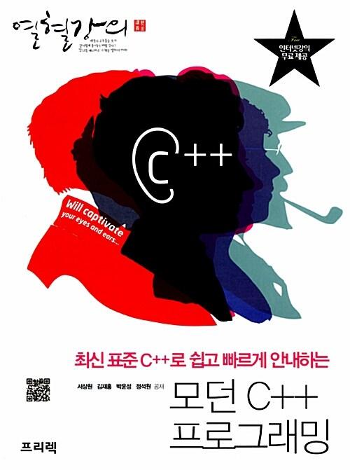 모던 C++ 프로그래밍