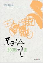 포커스 인(Focus In)