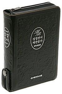 [검정] 개역개정4판 성경전서 새찬송가 소(小) - 합본.색인