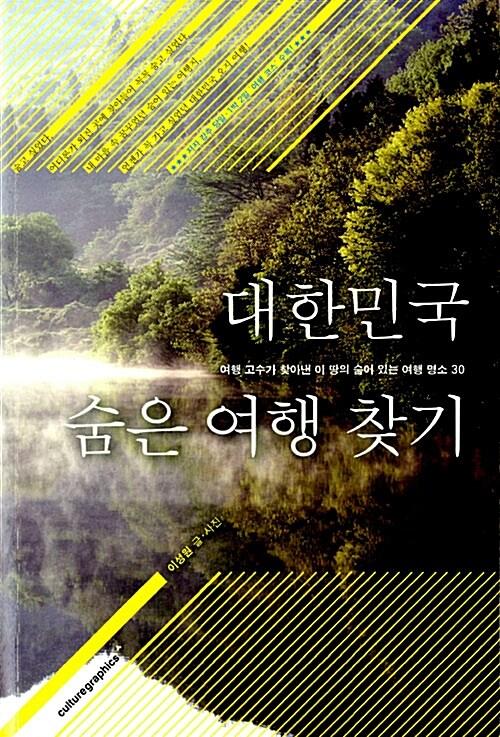 대한민국 숨은 여행 찾기