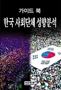 한국 사회단체 성향분석 가이드 북