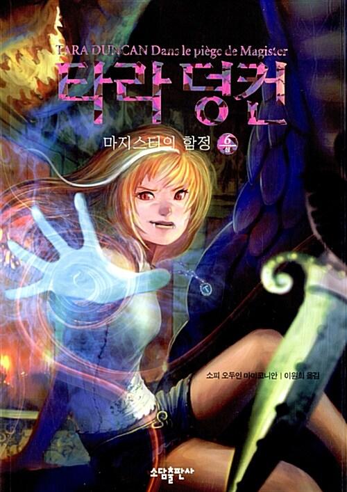 타라 덩컨 6 - 상
