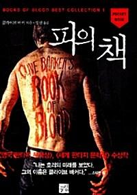 피의 책 (포켓북)