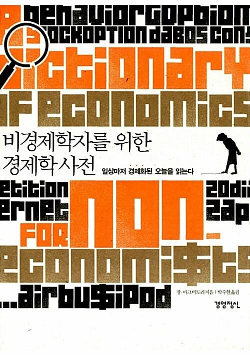 비경제학자를 위한 경제학사전