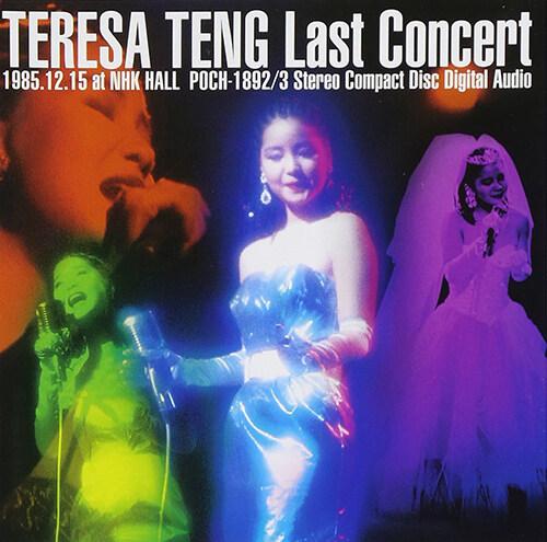 [수입] Teresa Teng : Last Concert [2CD]