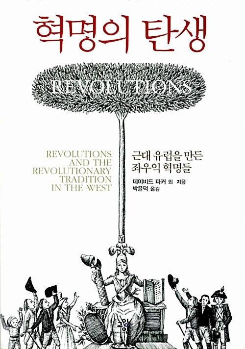 혁명의 탄생