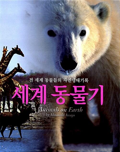 세계 동물기