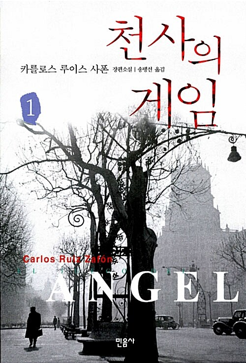 천사의 게임 1