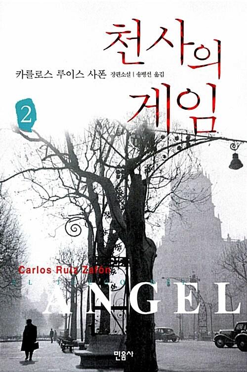 [중고] 천사의 게임 2