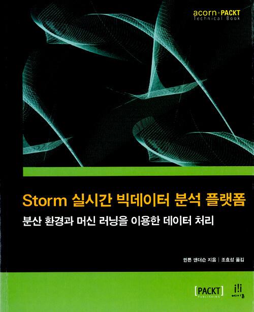 Storm 실시간 빅데이터 분석 플랫폼 : 분산 환경과 머신 러닝을 이용한 데이터 처리